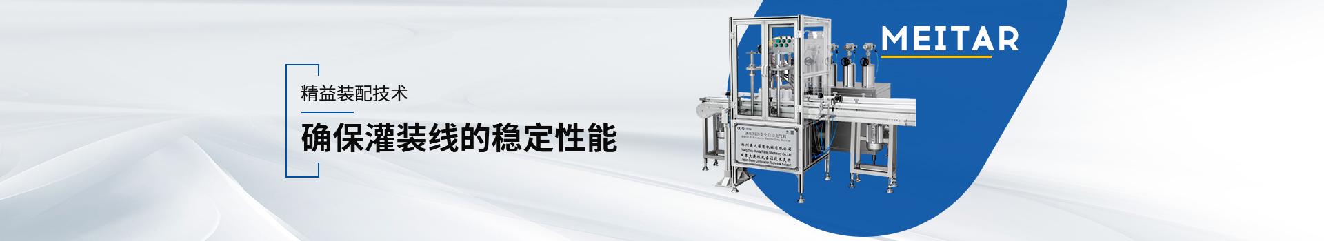 美达精益装配技术 确保灌装线的稳定性能