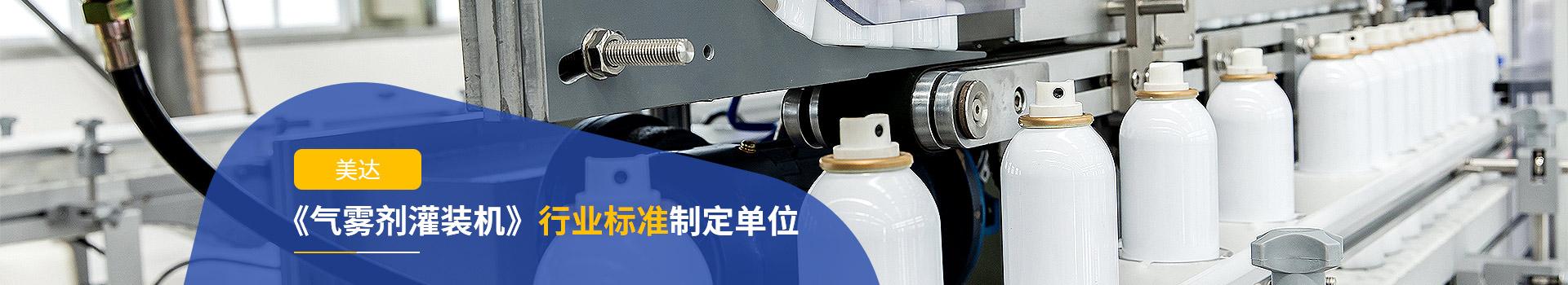 美达气雾剂灌装机行业标准制定单位