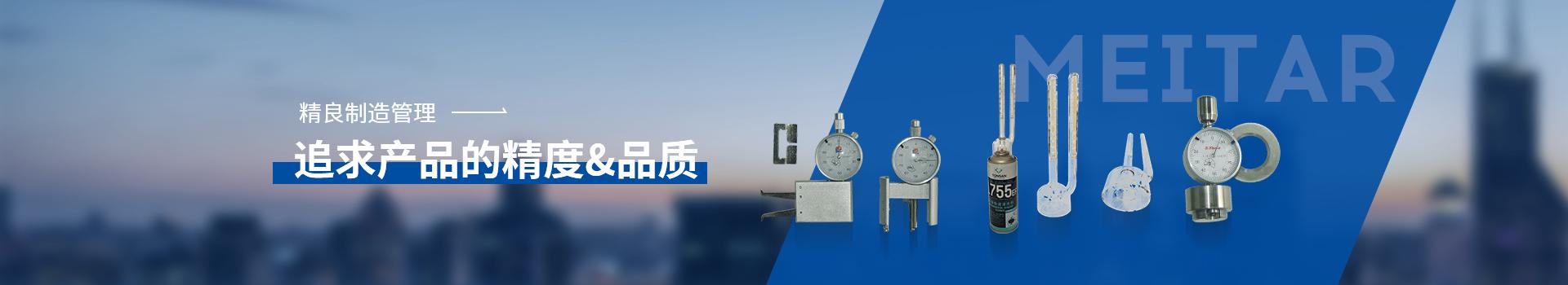 美达气雾剂产品检测设备,追求产品精度和品质