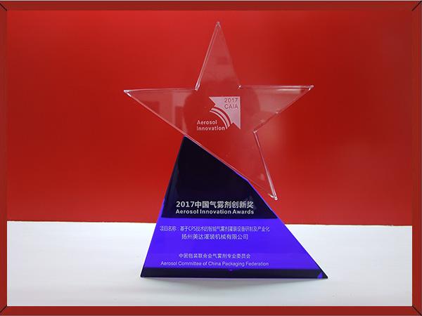 2017年中国气雾剂创新奖