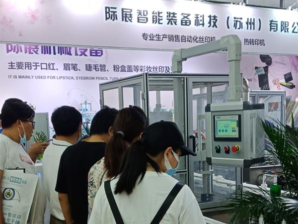 2021年上海美博会6